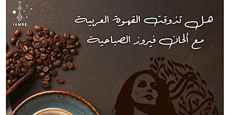 Immersion Intermediate-Advanced Arabic Course (10 hrs) tickets