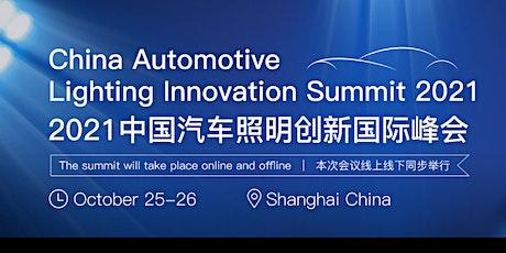 China Automotive Lighting Innovation Summit 2021a tickets