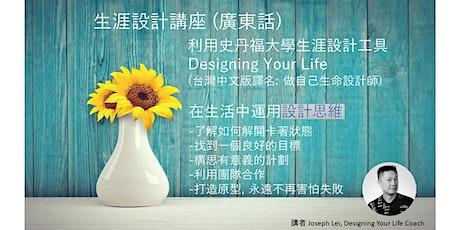 生涯設計講座 (廣東話) Life Design Free talk (in Cantonese) tickets