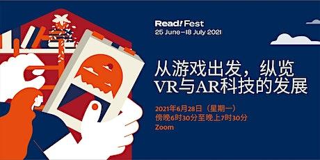 从游戏出发,纵览 VR 与 AR 科技的发展 | Read! Fest biljetter