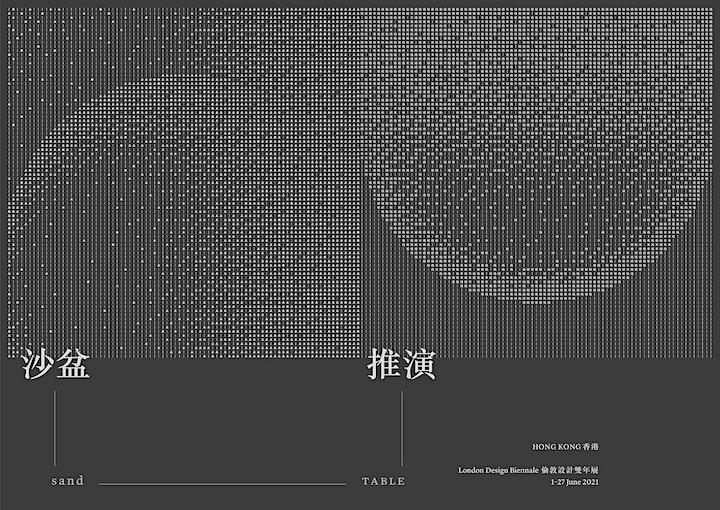 Sandtable沙盆推演 : Mapping Ah Kwan's Island image