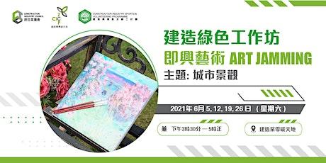 即興藝術工作坊 Art Jamming Workshop tickets