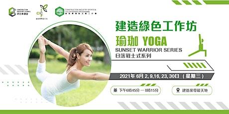 瑜珈-日落戰士式系列 Yoga - Sunset Warrior Series tickets