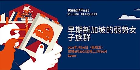 早期新加坡的的弱势女子族群 | Read! Fest tickets