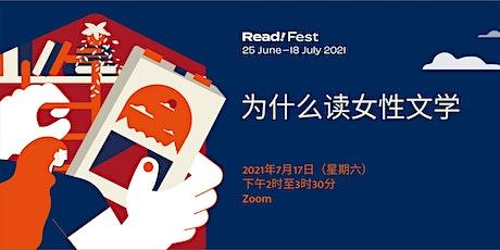 为什么读女性文学 | Read! Fest tickets