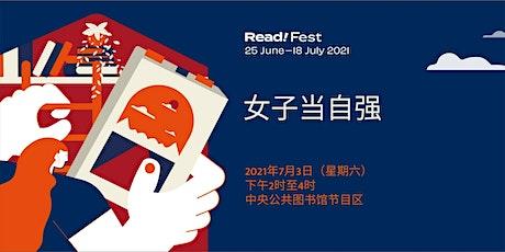 女子当自强 | Read! Fest tickets
