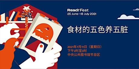 食材的五色养五脏 | Read! Fest tickets