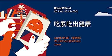 吃素吃出健康 | Read! Fest tickets