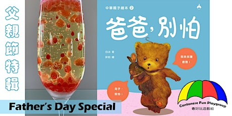Father's Day Special - Story, Games, and Lava Lamp Science Activity tickets