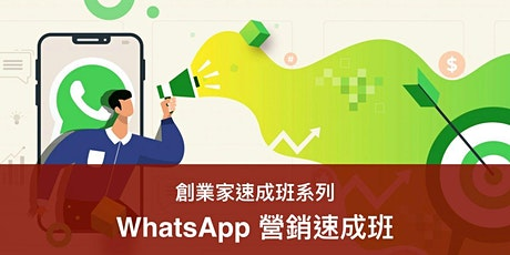 WhatsApp營銷速成班 (24/6) tickets