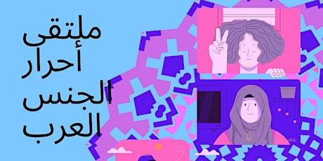 Queer Arab Weekly Drop-in Space tickets