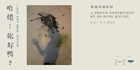《哈佬:你好嗎》蘇慶強攝影展 Hello! How are you? - A Photo Exhibition by So Hing Keung tickets