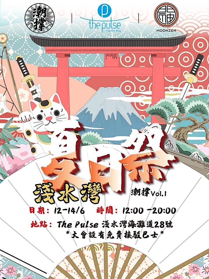 「潮撐」— 夏日祭市集 | MyiCellar 雲窖 image