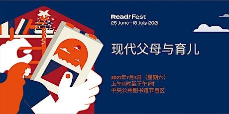 现代父母与育儿 | Read! Fest tickets