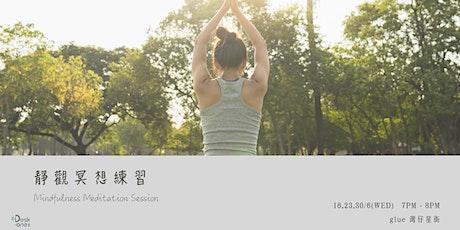 【心靜】靜觀冥想練習 Mindfulness Meditation tickets
