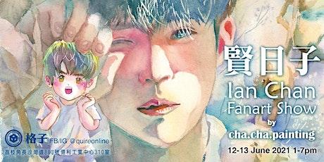 TEST賢日子 Ian Chan Fanart Show tickets