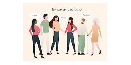 Hebrew Conversation Group:  2021-2022 tickets