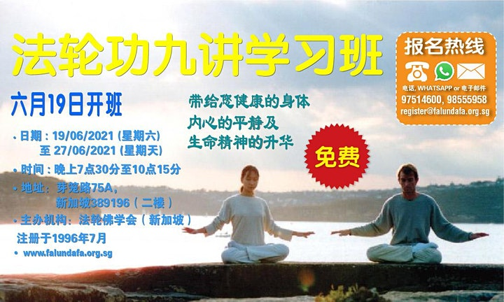 9-Day Falun Gong Exercise Workshop image