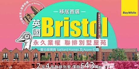 [UK] Bristol Brooks Dye Works Exhibition tickets