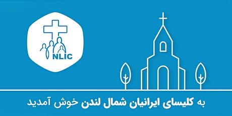 جلسه دعای ماهانه کلیسای ایرانیان شمال لندن tickets