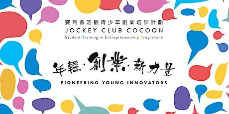 Pioneering Young Innovators 年輕。創業。新力量 | 香港青年創業擂台 tickets