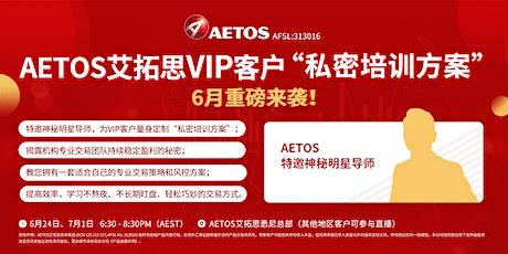 "AETOS艾拓思VIP客户""私密培训方案""6月重磅来袭 tickets"