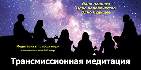 Introduction to Transmission Meditation (Russian language) tickets
