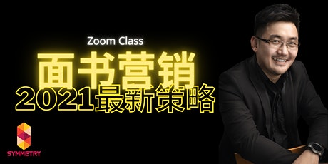 2021年最新文案与面书广告速成班-Zoom Class tickets
