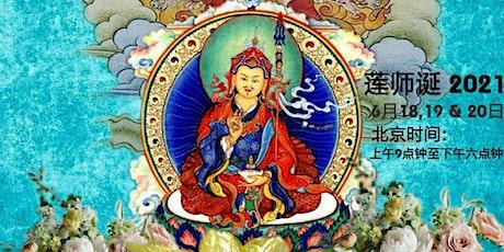 Birth Anniversary of Guru Rinpoche (2021) / 莲师诞 2021 tickets