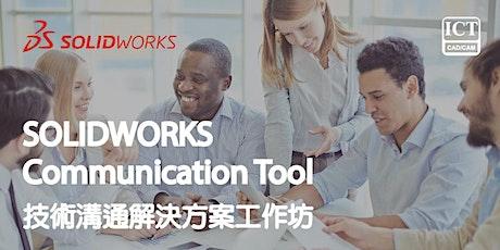 SOLIDWORKS  Communication Tool 技術溝通解決方案工作坊 6月班 tickets