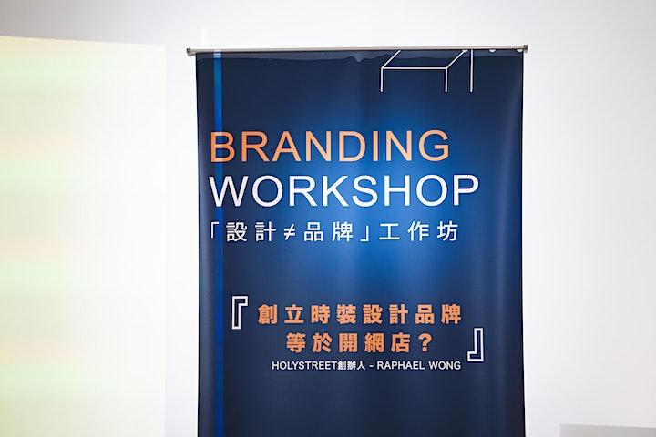 [12 June] 時裝設計工作坊系列 - 「設計」不等於「品牌」 image