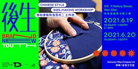 【Brand New Youth】【後。生】Chinese style Bibs-making workshop 旗袍唐裝飲食圍巾工作坊 tickets