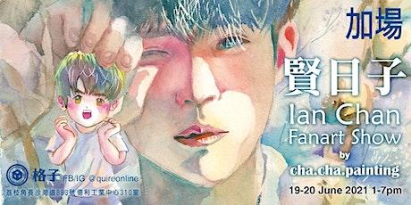 賢日子 Ian Chan Fanart Show [加場] tickets