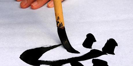 "Mandarin Class: ""Entering the World of Chinese Characters"" (汉语课堂:""走进汉字世界"") tickets"