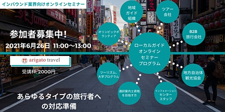 オンラインセミナー: あらゆるタイプの旅行者への対応準備 tickets