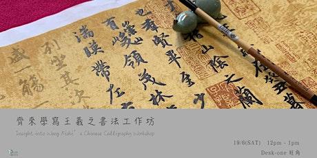 齊來學寫王羲之書法工作坊 Insight into Wang Xizhi's Chinese Calligraphy Workshop tickets