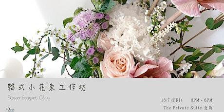 韓式小花束工作坊 Flower Bouquet Class tickets