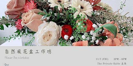 自然風花盒工作坊 Flower Box Workshop tickets