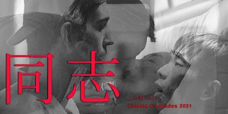 Cinema Comrades 2021: Chinese Visual Festival tickets