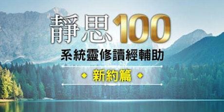 啟動聚會:靜思100新約篇(書版2021/07) tickets