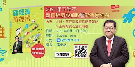 曾淵滄博士「2021年下半年新舊經濟股前瞻」暨新書發佈會(Zoom) tickets