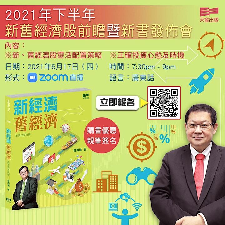 曾淵滄博士「2021年下半年新舊經濟股前瞻」暨新書發佈會(Zoom) image