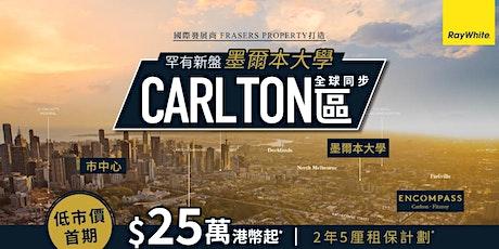 [AU] Melbourne Encompass Carlton Exhibition tickets