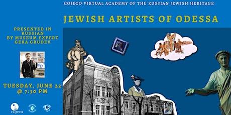 Jewish Artists of Odessa tickets