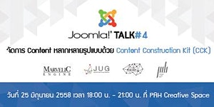 Joomla! Talk #4 - Content Construction Kit (CCK)