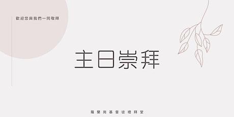 06.13.21 羅蘭崗基督徒禮拜堂中文主日崇拜 tickets