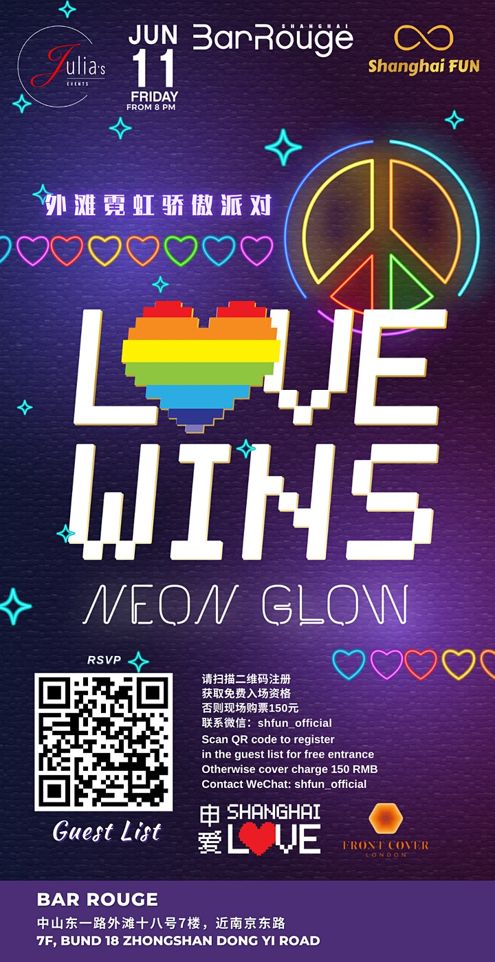 [FREE ENTRY] LOVE WINS Neon Glow Party on the Bund 外滩霓虹骄傲派对 image