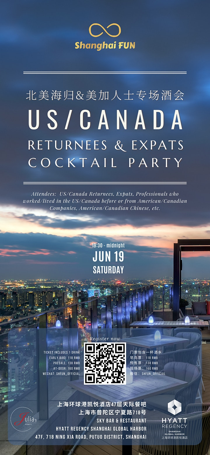 US/Canada Returnees & Expats Cocktail Party 北美海归&美加人士专场酒会 image