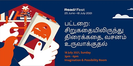 பட்டறை: சிறுகதையிலிருந்து திரைக்கதை, வசனம் உருவாக்குதல் | Read! Fest tickets
