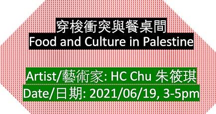 穿梭衝突與餐桌間 Food and Culture in Palestine tickets